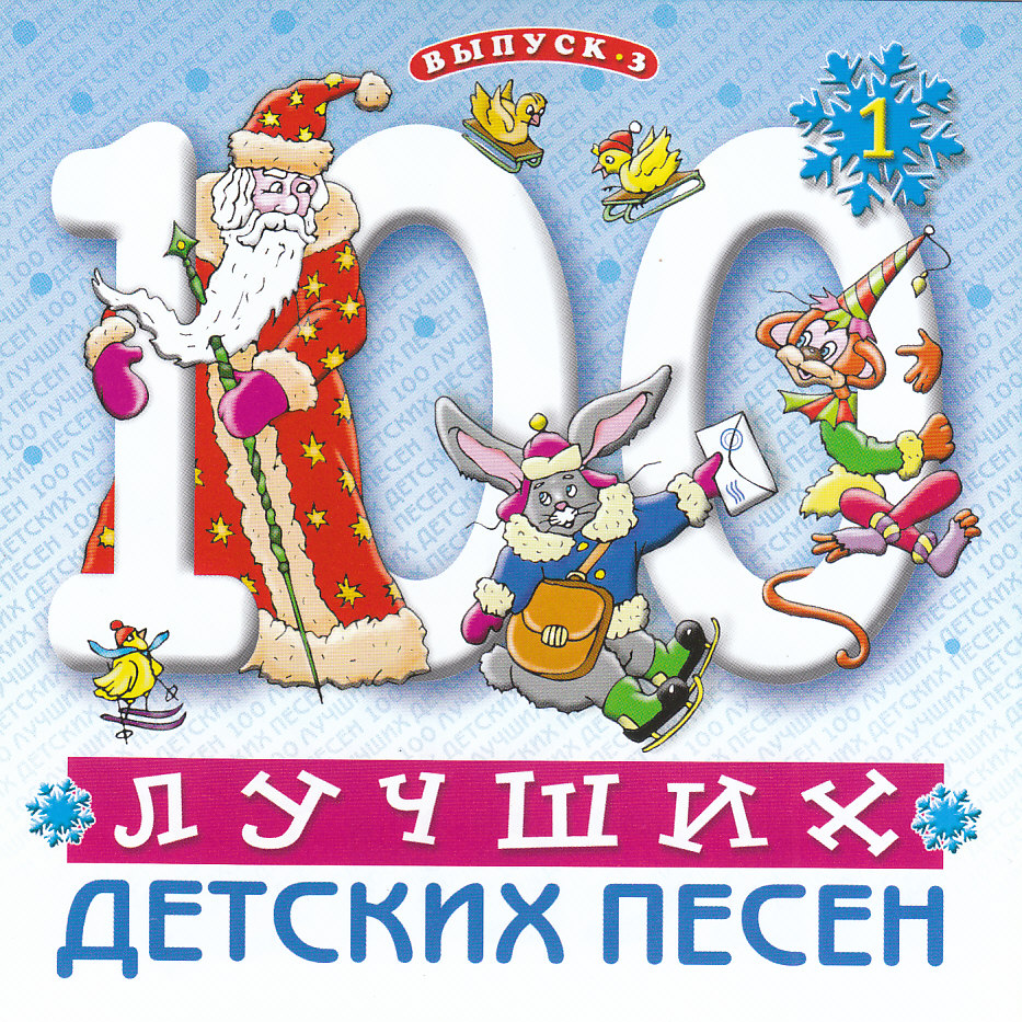 100 Лучших Детских Песен Выпуск 3. Диск 1
