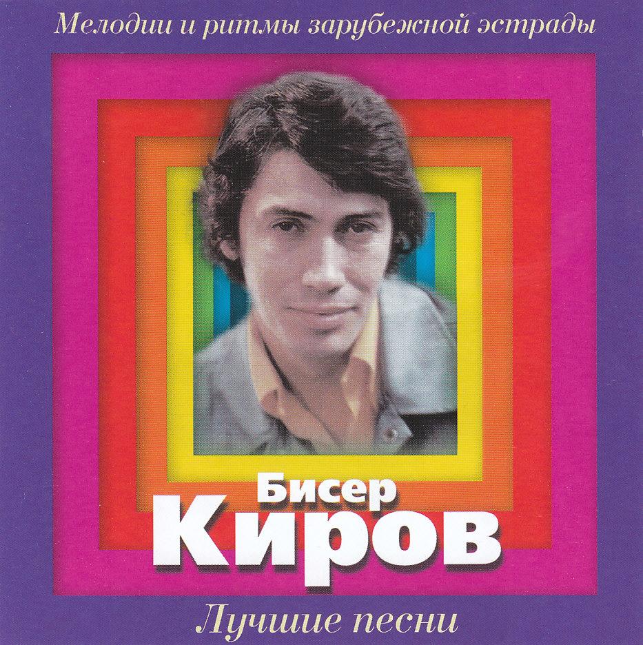 Киров Бисер Бисер Киров. Лучшие песни