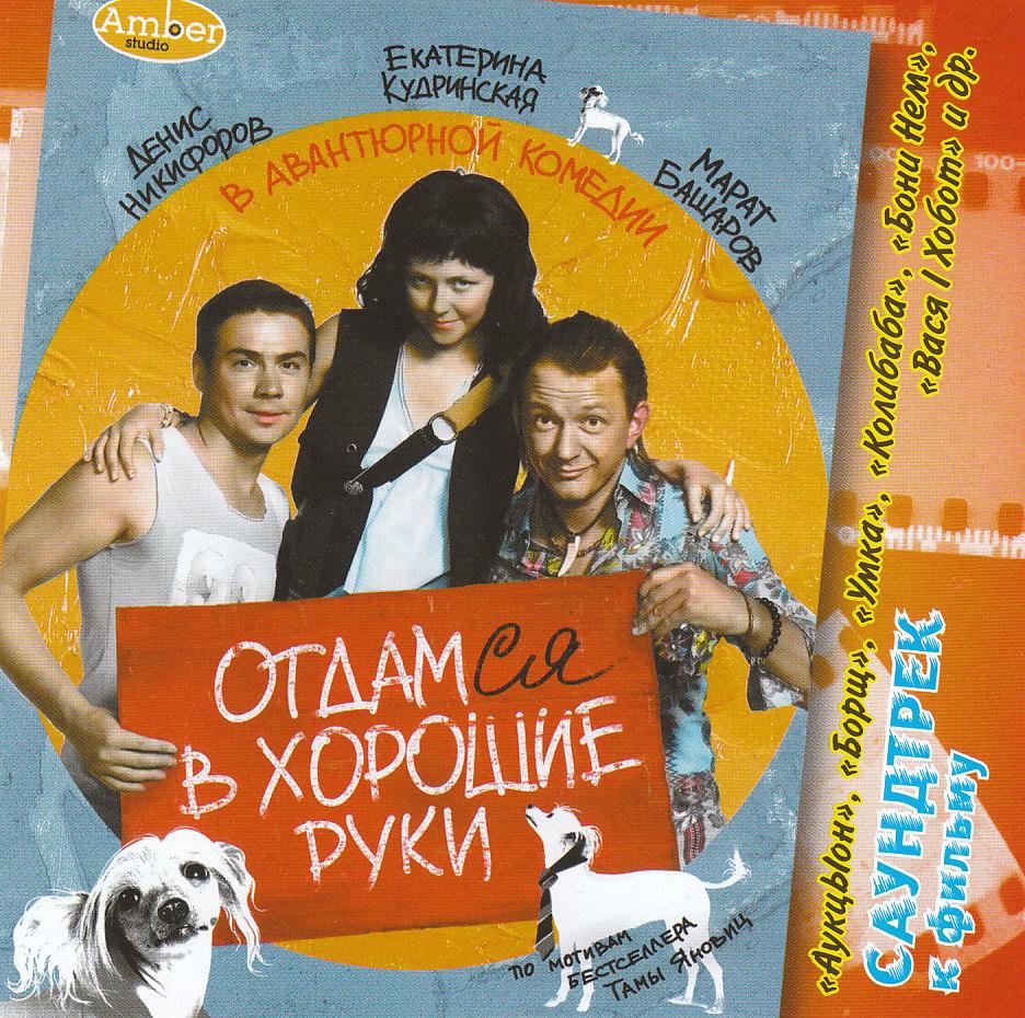 Тема,АукцЫон,Мандри,Бони НЕМ,Наталья Артемова Отдамся в хорошие руки аукцыон на солнце cd