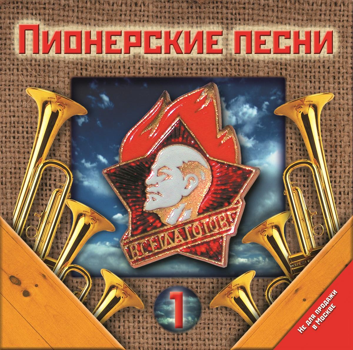 Zakazat.ru Пионерские песни-1