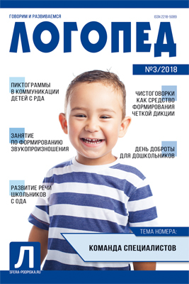 Логопед, №3, апрель 2018