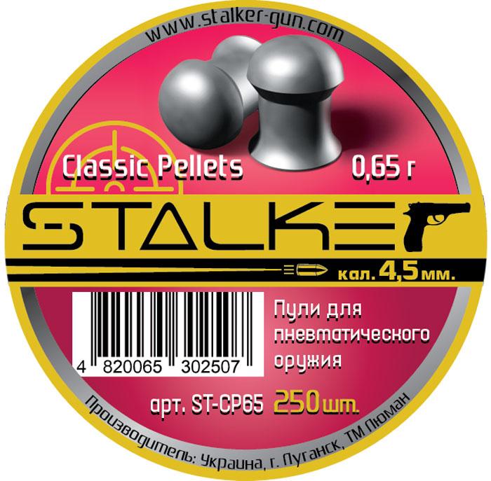 Пули для пневматики Stalker