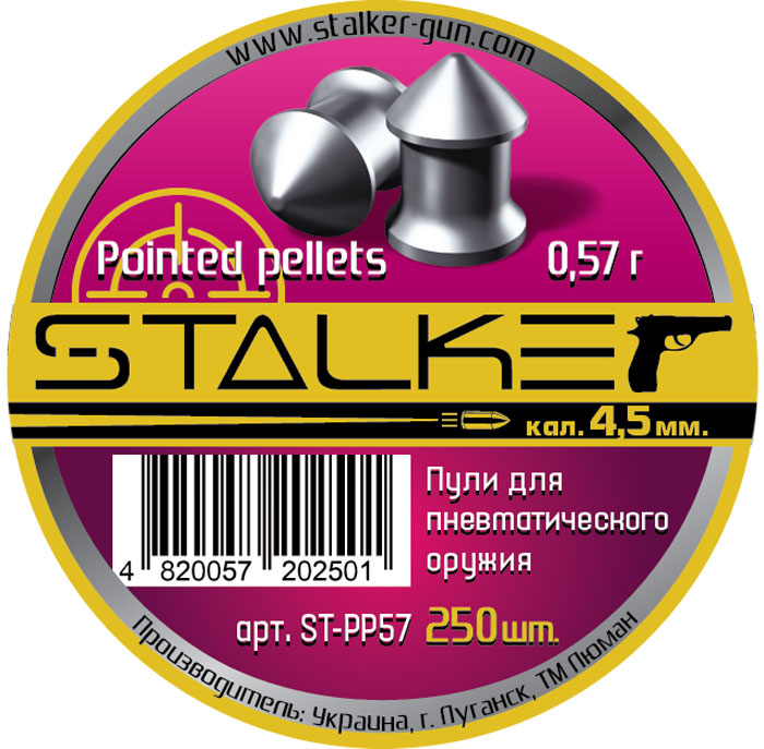 Пули для пневматики Stalker Pointed pellets, калибр 4,5 мм, 250 шт