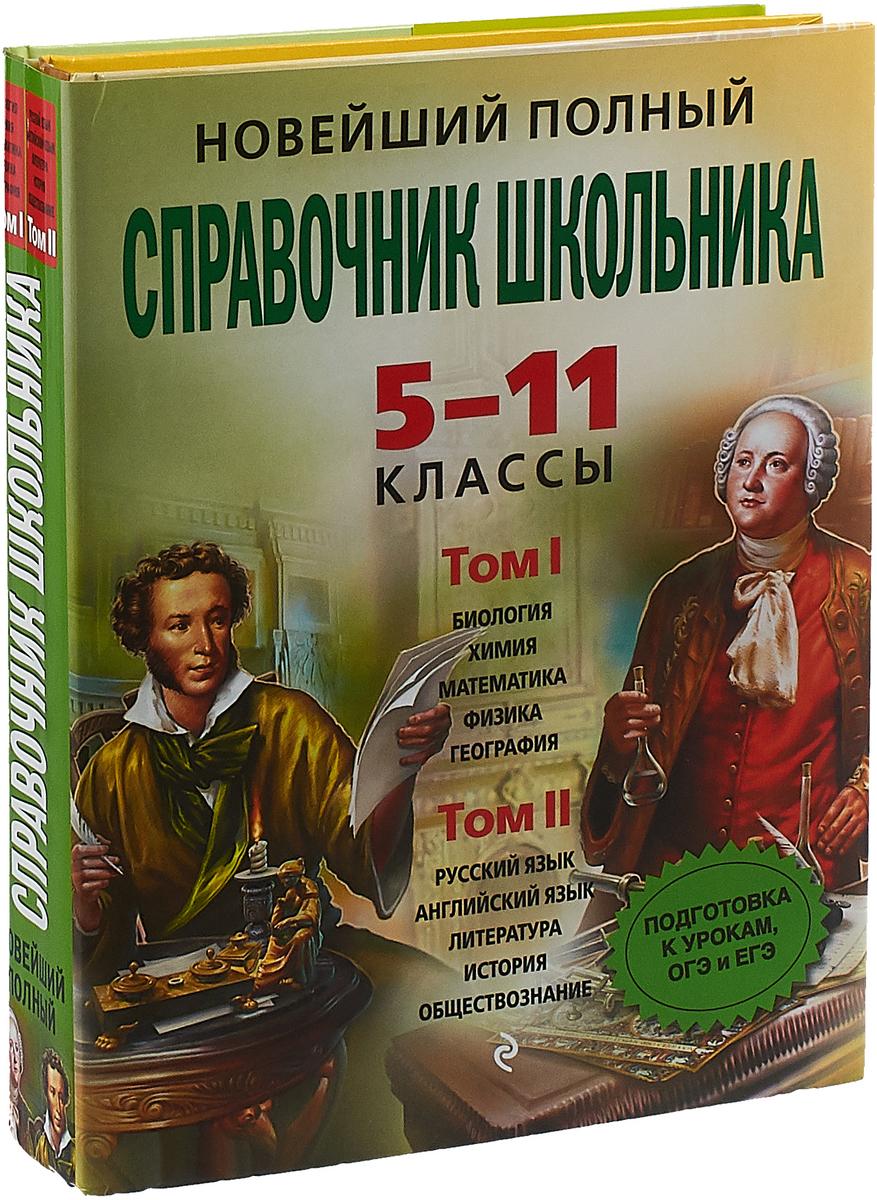 Новейший полный справочник школьника. 5-11 классы. В 2 томах (+ CD) цена