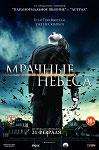 Мрачные небеса (Blu-ray)