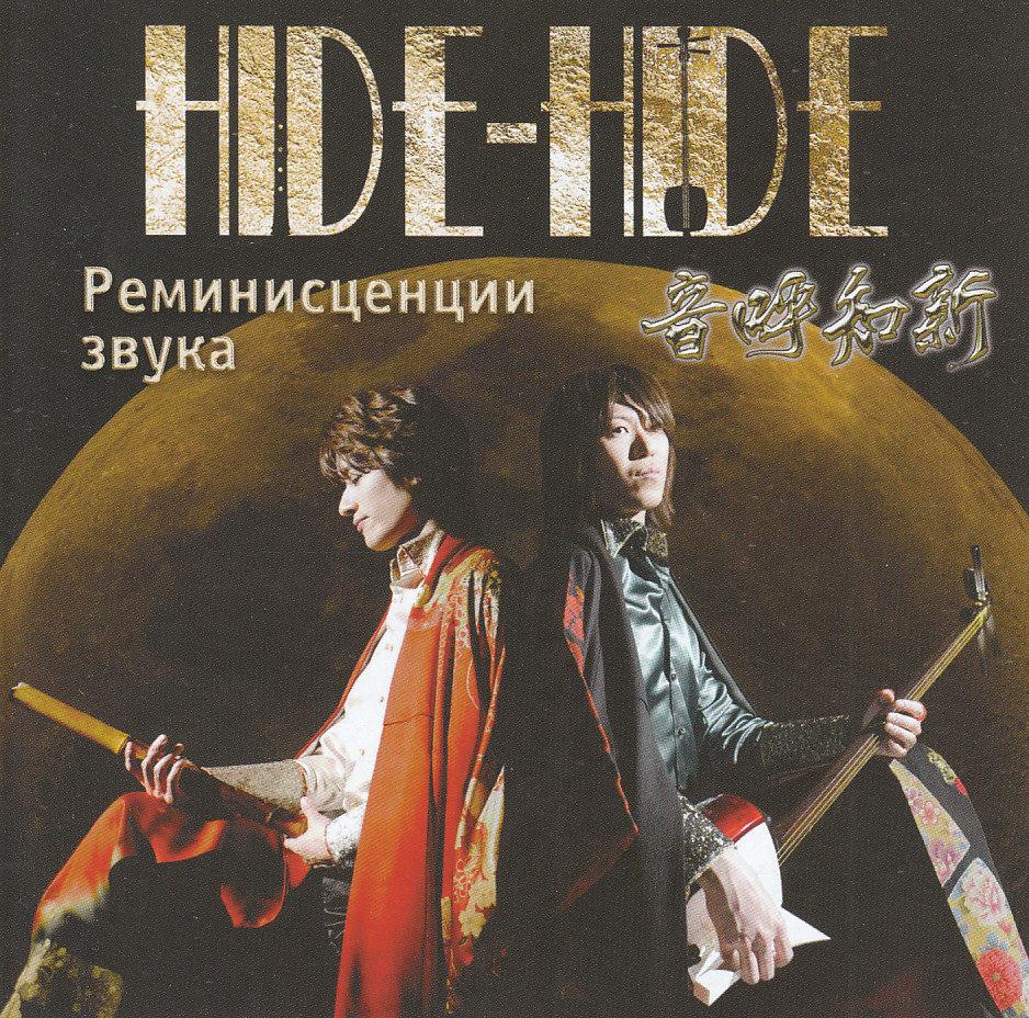 Zakazat.ru HIDE-HIDE. Реминисценции звука