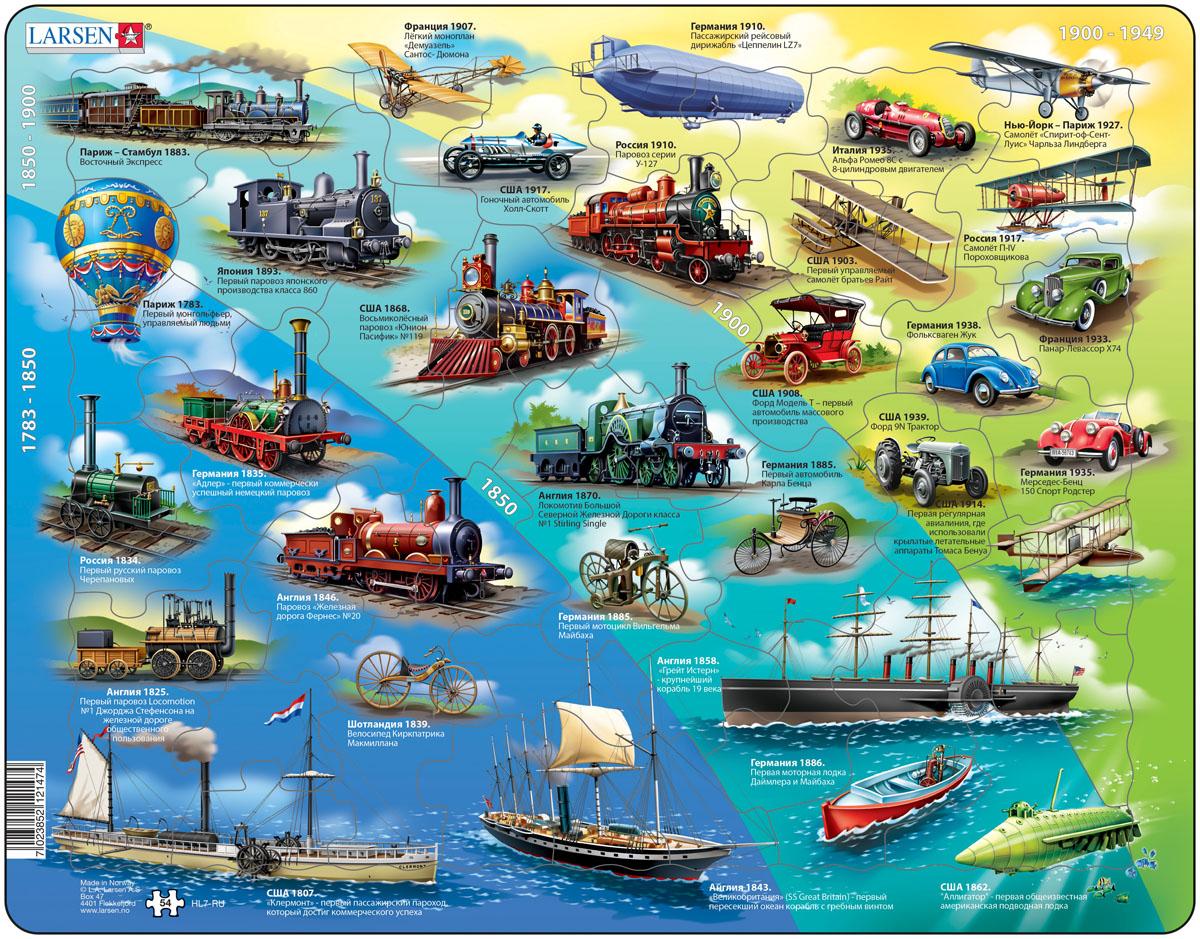 Larsen Пазл История транспорта