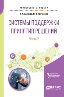 К.А. Аксенов, Н.В. Гончарова, О.П. Аксенова Системы поддержки принятия решений. Часть 2 тренинг принятия решений