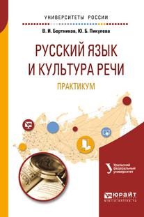 В.И. Бортников, Ю.Б. Пикулева Русский язык и культура речи. Практикум словари и переводчики