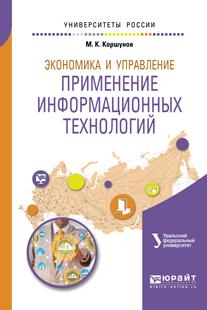 М.К. Коршунов Экономика и управление. Применение информационных технологий управленческая экономика