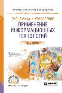 М.К. Коршунов Экономика и управление. Применение информационных технологий. управленческая экономика