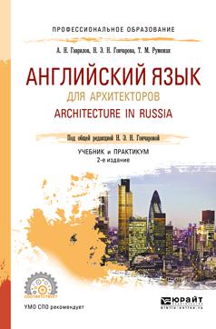 Английский язык для архитекторов. Architecture in russia. Учебник и практикум для СПО