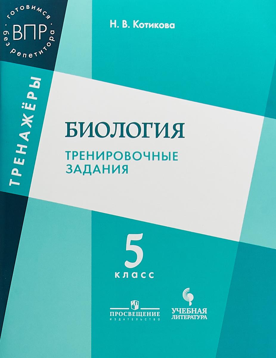 Zakazat.ru: Биология. 5 класс. Тренировочные задания. Н. В. Котикова