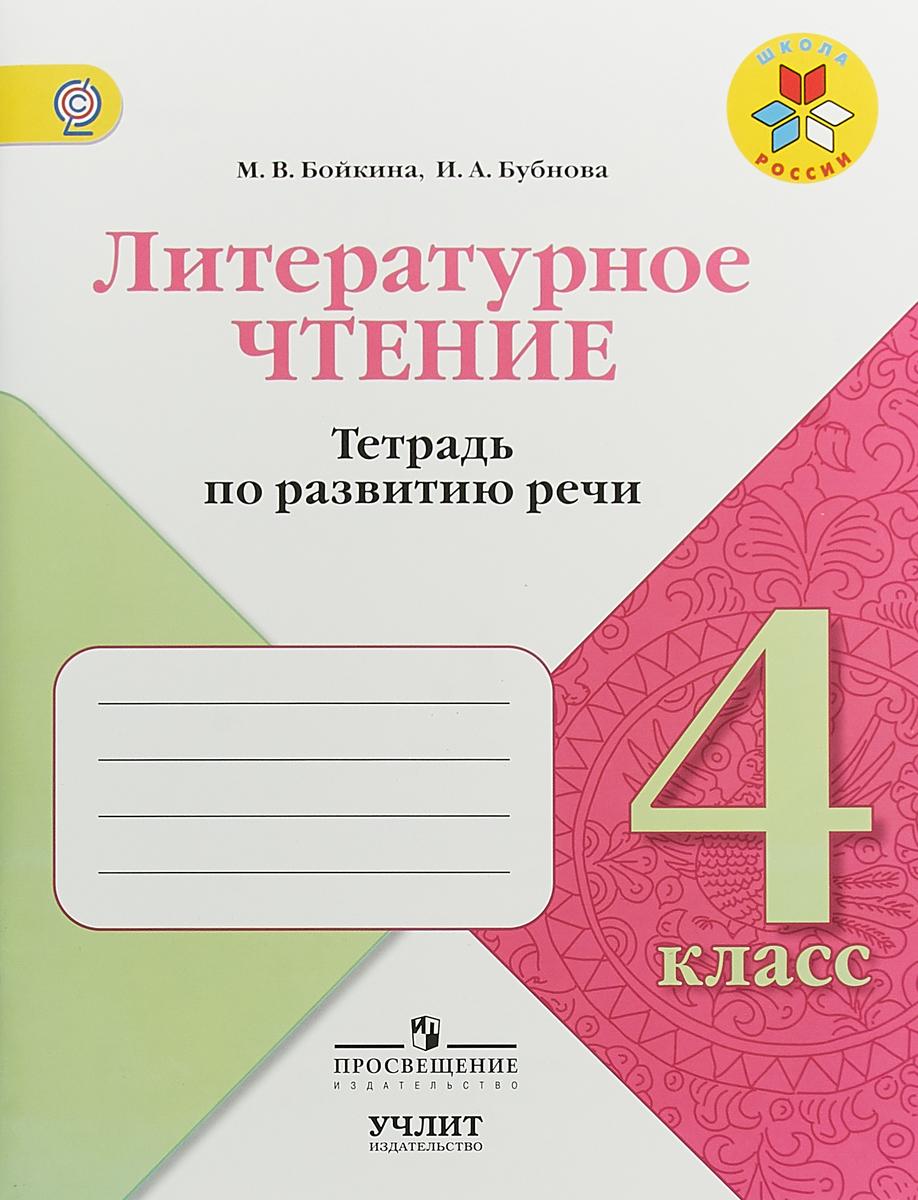 Zakazat.ru: Литературное чтение. 4 класс. Тетрадь по развитию речи. М. В. Бойкина, И. А. Бубнова