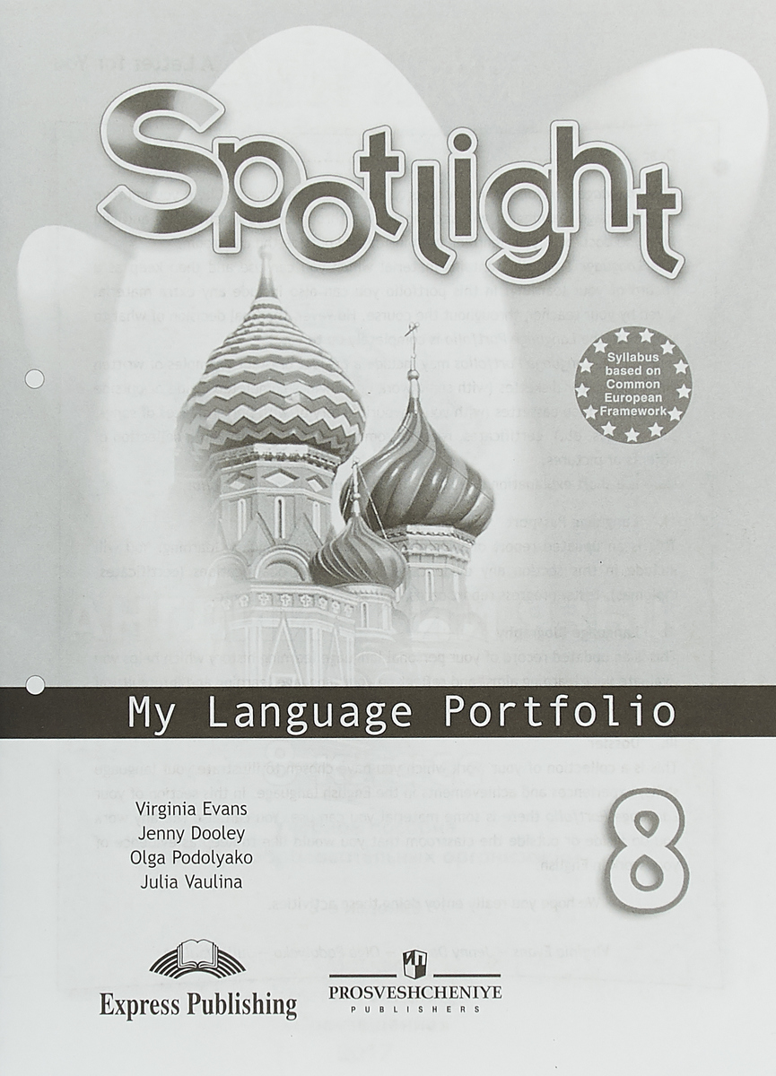 Ю. Е. Ваулина, Дж. Дули, О. Е. Подоляко, В. Эванс Spotlight 8: My Language Portfolio / Английский язык. 8 класс. Языковой портфель