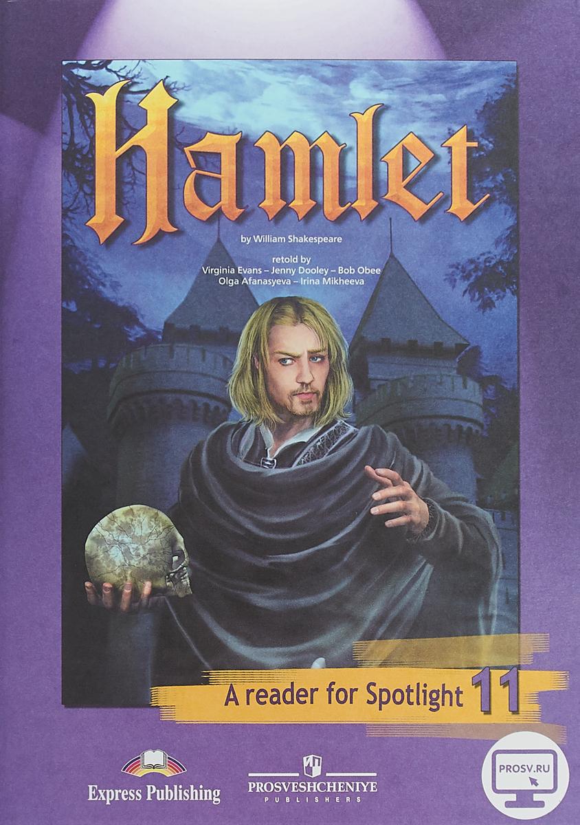 Hamlet: A Reader for Spotlight 11 / Гамлет. 11 класс. Книга для чтения шекспир у hamlet a reader for spotlight гамлет книга для чтения 11 класс
