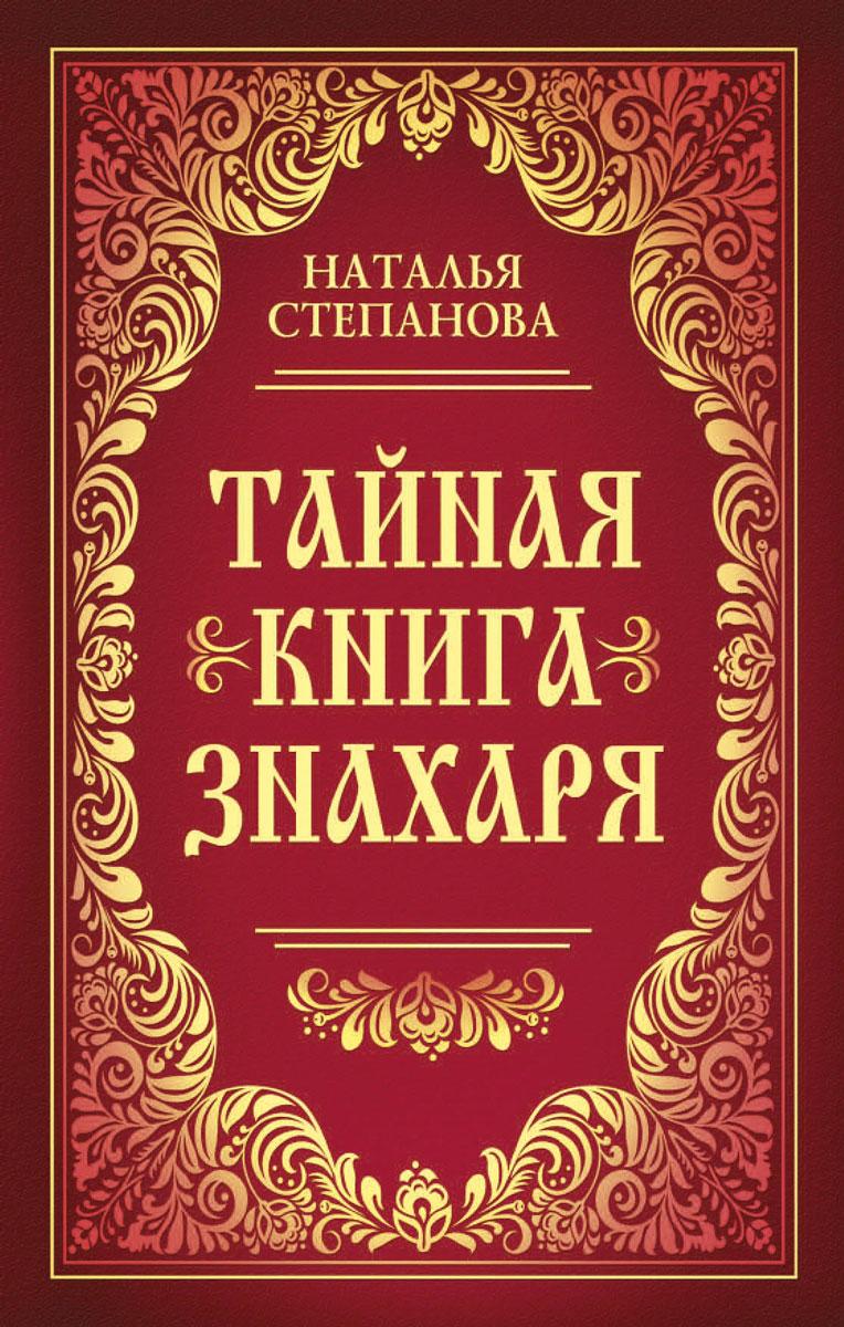 Тайная книга знахаря. Н. И. Степанова