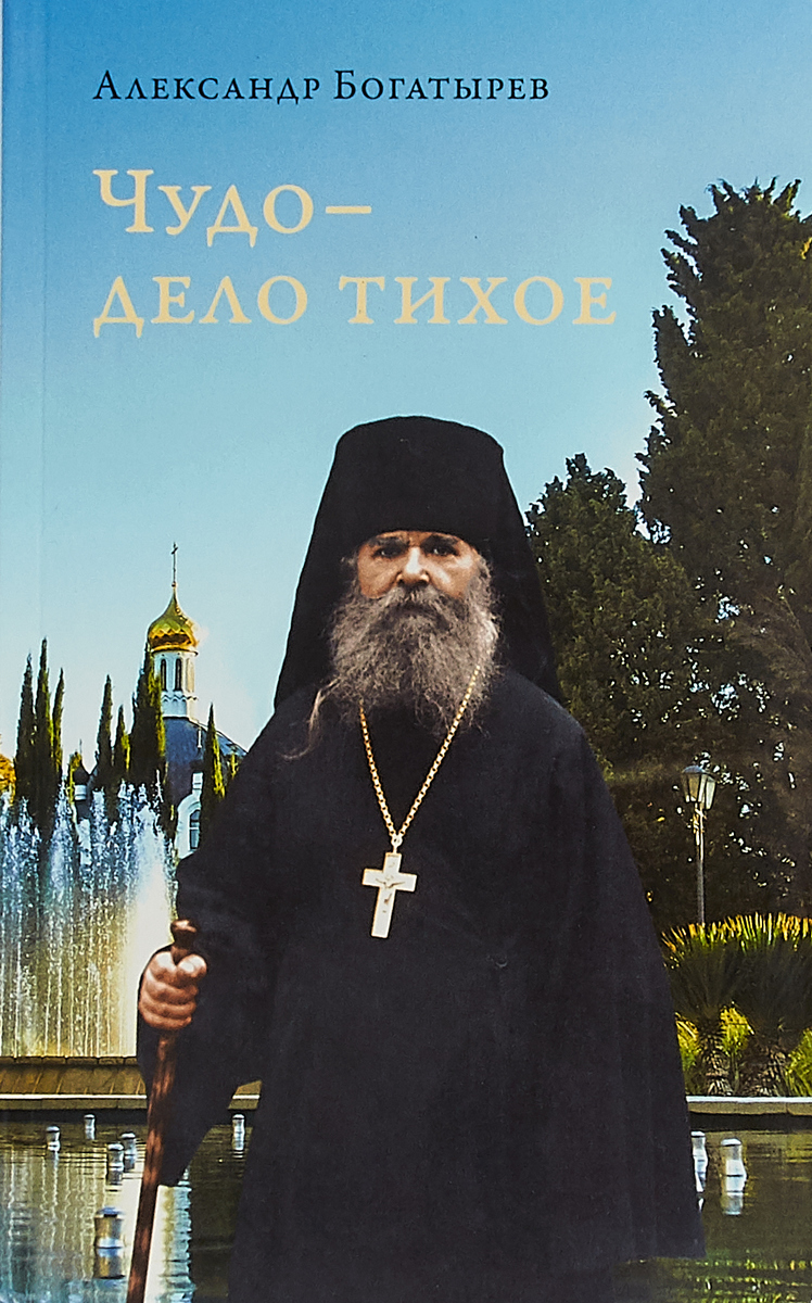 Александр Богатырев Чудо - дело тихое александр богатырев из грек в варяги