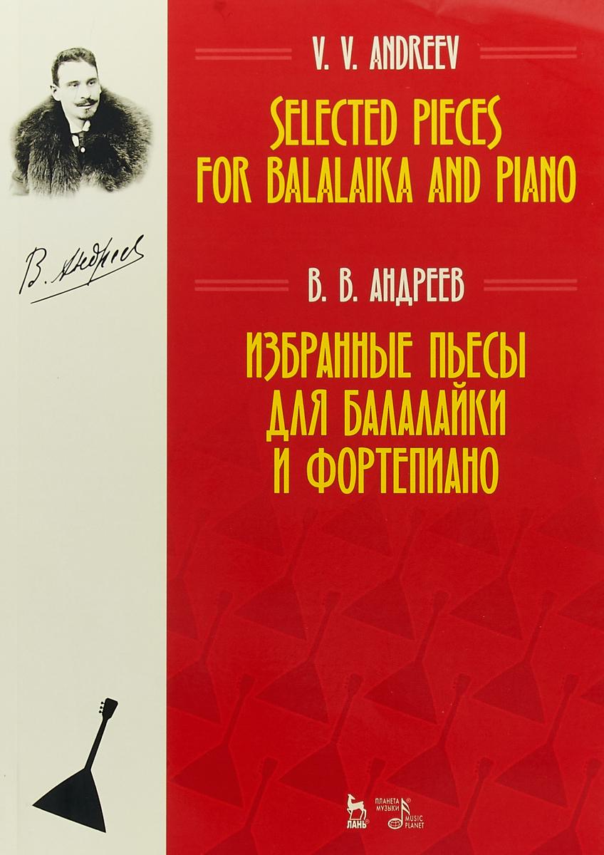 В. В. Андреев Избранные пьесы для балалайки и фортепиано. Ноты / Selected Pieces for Balalaika And Piano