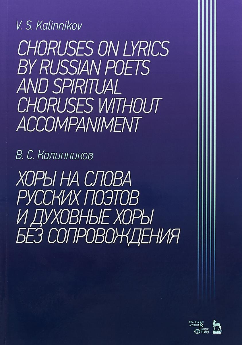 В. С. Калинников Хоры на слова русских поэтов и духовные хоры без сопровождения. Ноты