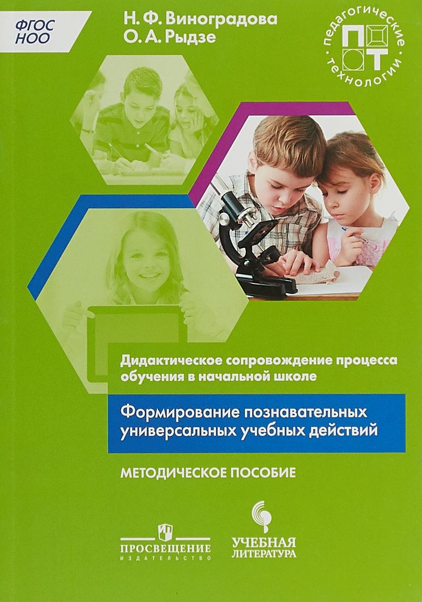 Н. Ф. Виноградова, О. А. Рыдзе Дидактическое сопровождение процесса обучения в начальной школе цены онлайн