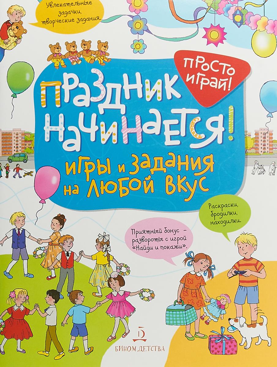 Zakazat.ru: Праздник начинается. Игры и задания на любой вкус. Запесочная Елена Алексеевна
