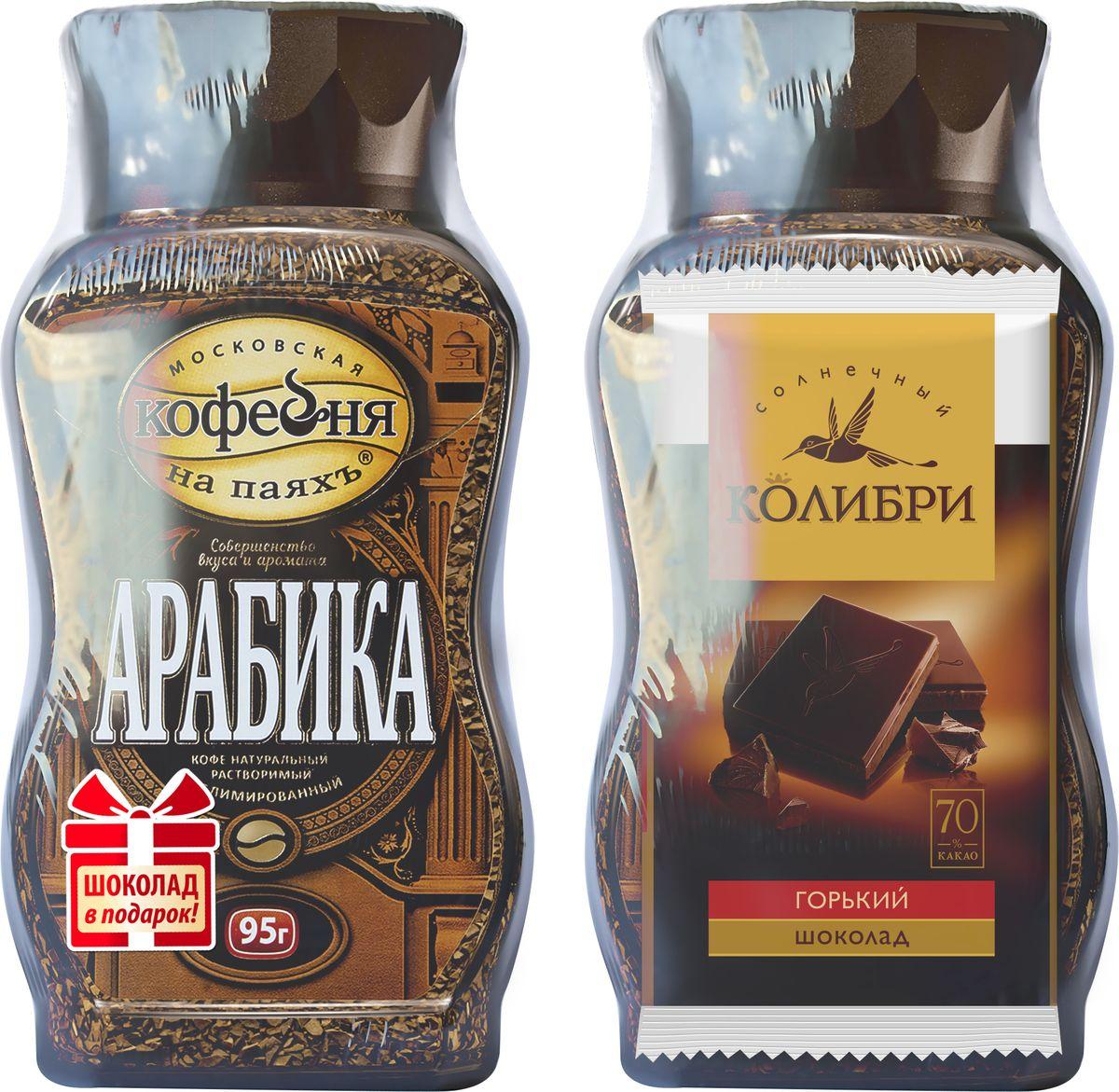 Московская кофейня на паяхъ Кофе сублимированный Арабика банка, 95 г + Солнечный колибри шоколад горький , 35 г