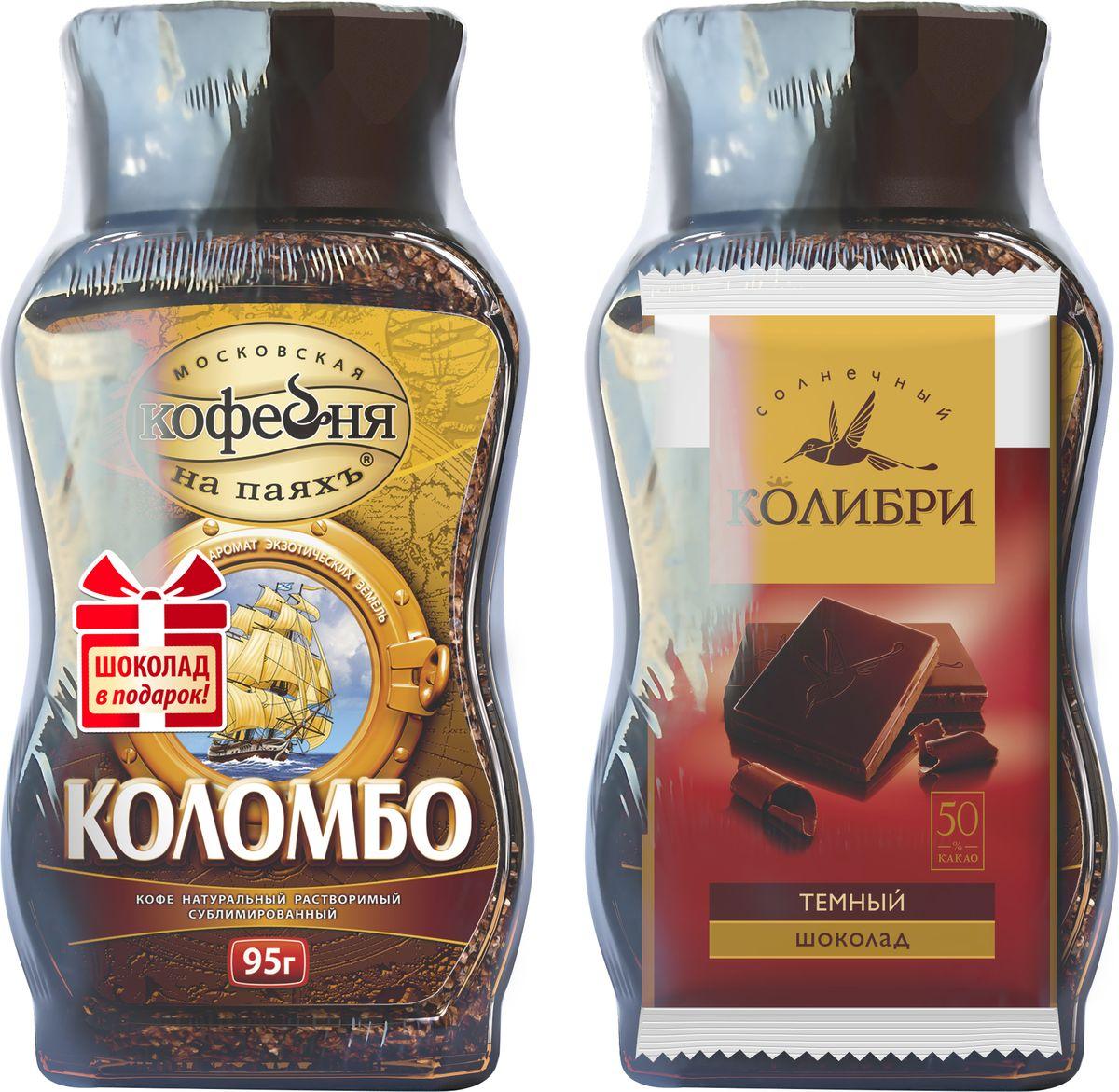 Московская кофейня на паяхъ Кофе сублимированный Коломбо банка, 95 г + Солнечный колибри шоколад тёмный, 35 г кофе черный парус сублимированный 85г