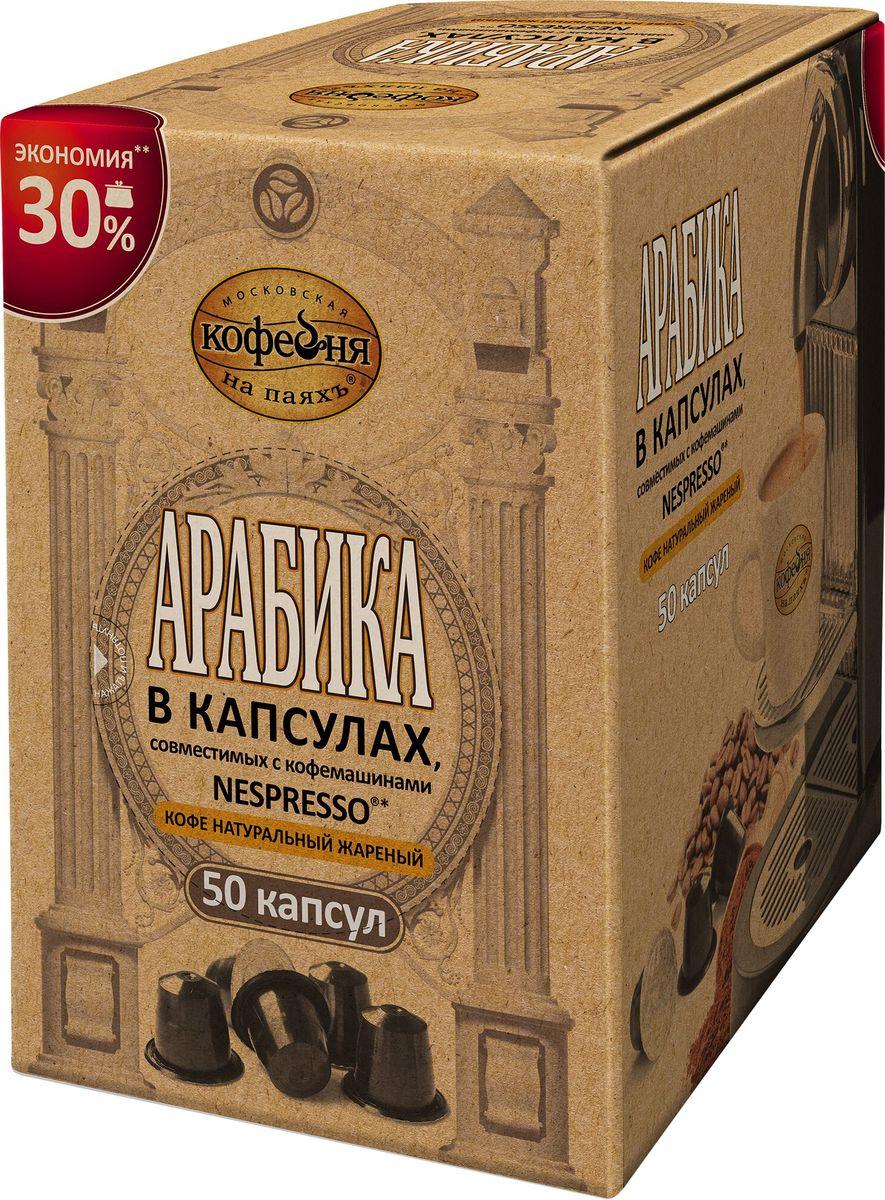 Московская кофейня на паяхъ Арабика кофе в капсулах, 50 г блюз эспрессо форте кофе молотый в капсулах 55 г
