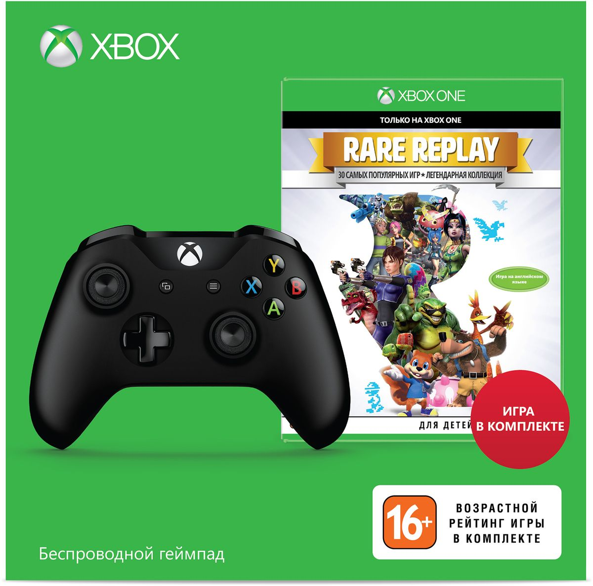 Xbox One беспроводной геймпад + Rare Replay sleeping dogs definitive edition игра для xbox one