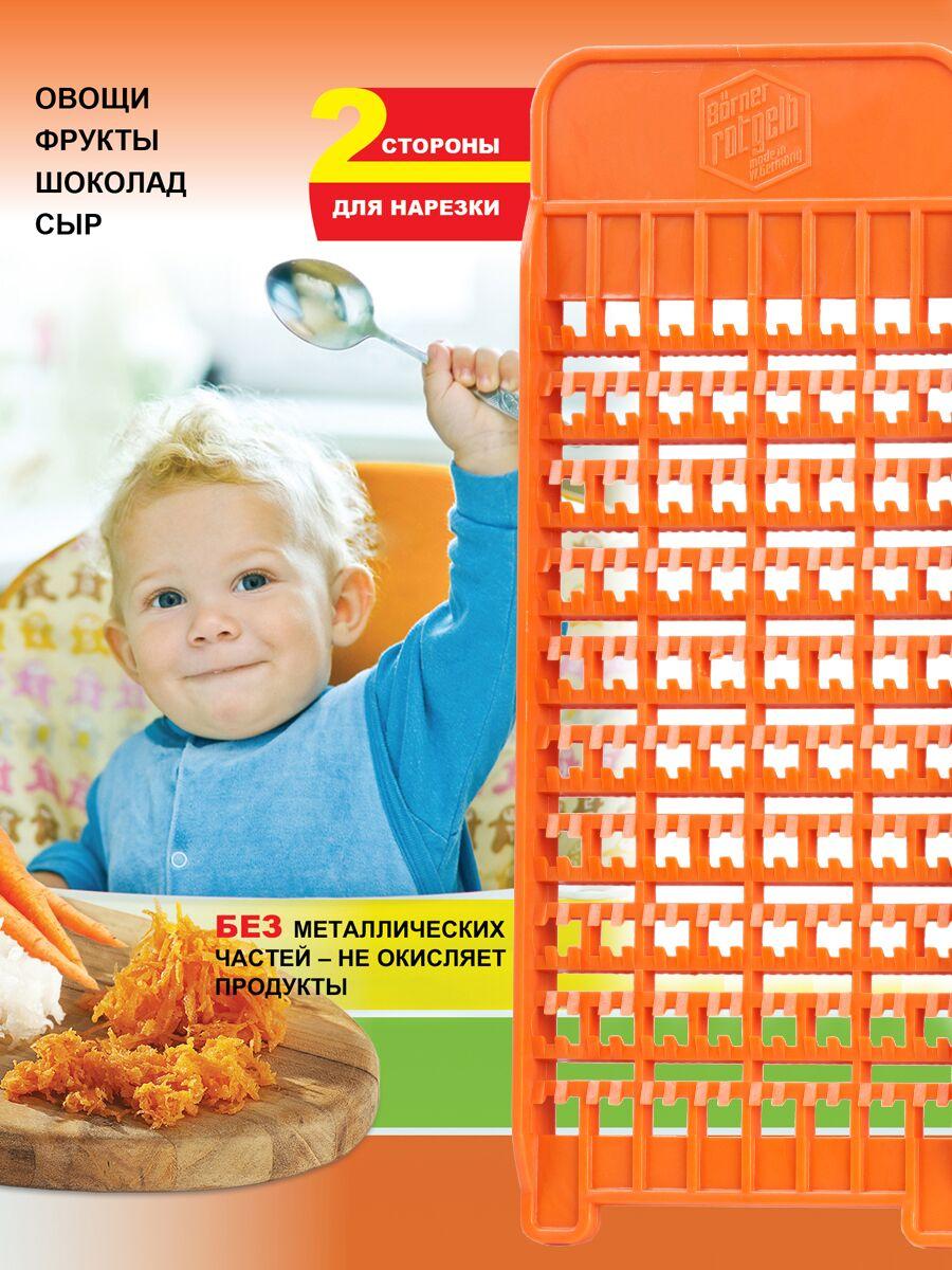 Самое большое преимущество терки в том, что она не имеет металлических частей и не окисляет нарезаемый продукт. С этой теркой вы своими руками сделаете вкусное пюре или салаты из свежих овощей и фруктов для детского и диетического питания. Терка режет продукты, а не давит их, и вы будете иметь соки и витамины в салатах, а не на столе. Терка имеет рабочую поверхность с двух сторон:  Сторона с крупными зубцами.  Сыр, чеснок, сельдерей, морковь, яблоко, свекла, редис, шоколад, цедра цитрусовых и т.п. перерабатываются в мягкую воздушную стружку для сырых овощных и фруктовых салатов.  Сторона с мелкими зубцами предназначена для измельчения овощей, фруктов и прочих продуктов в пюре. Картофель на ней перерабатывается в пюреобразную массу для оладьев. Характеристики: Материал: пластик. Цвет: оранжевый. Размер терки: 24,5 см х 10 см х 1,5 см. Производитель: Германия. Артикул: 116/2.