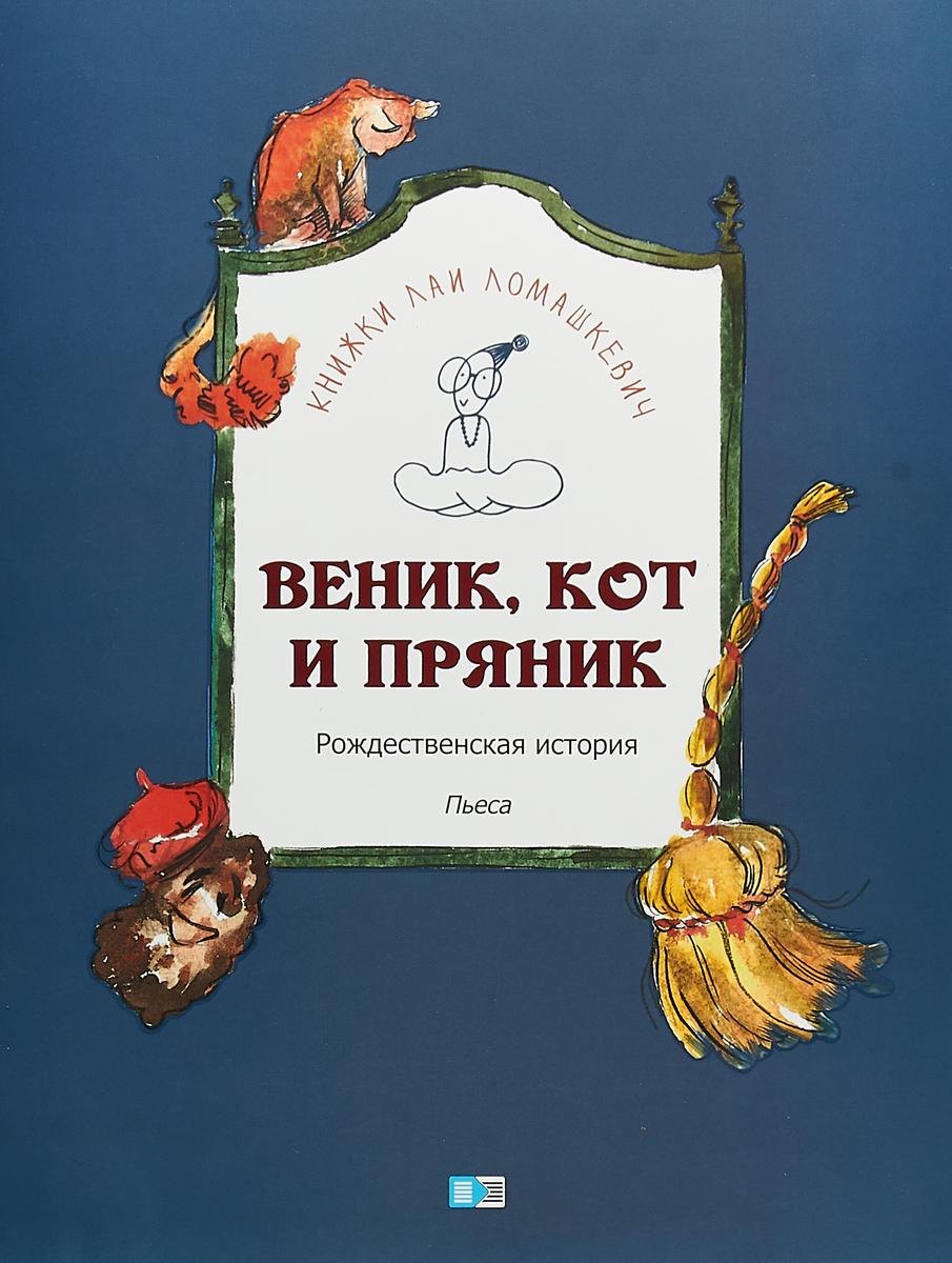 Веник, кот и пряник. Л. Ломашкевич