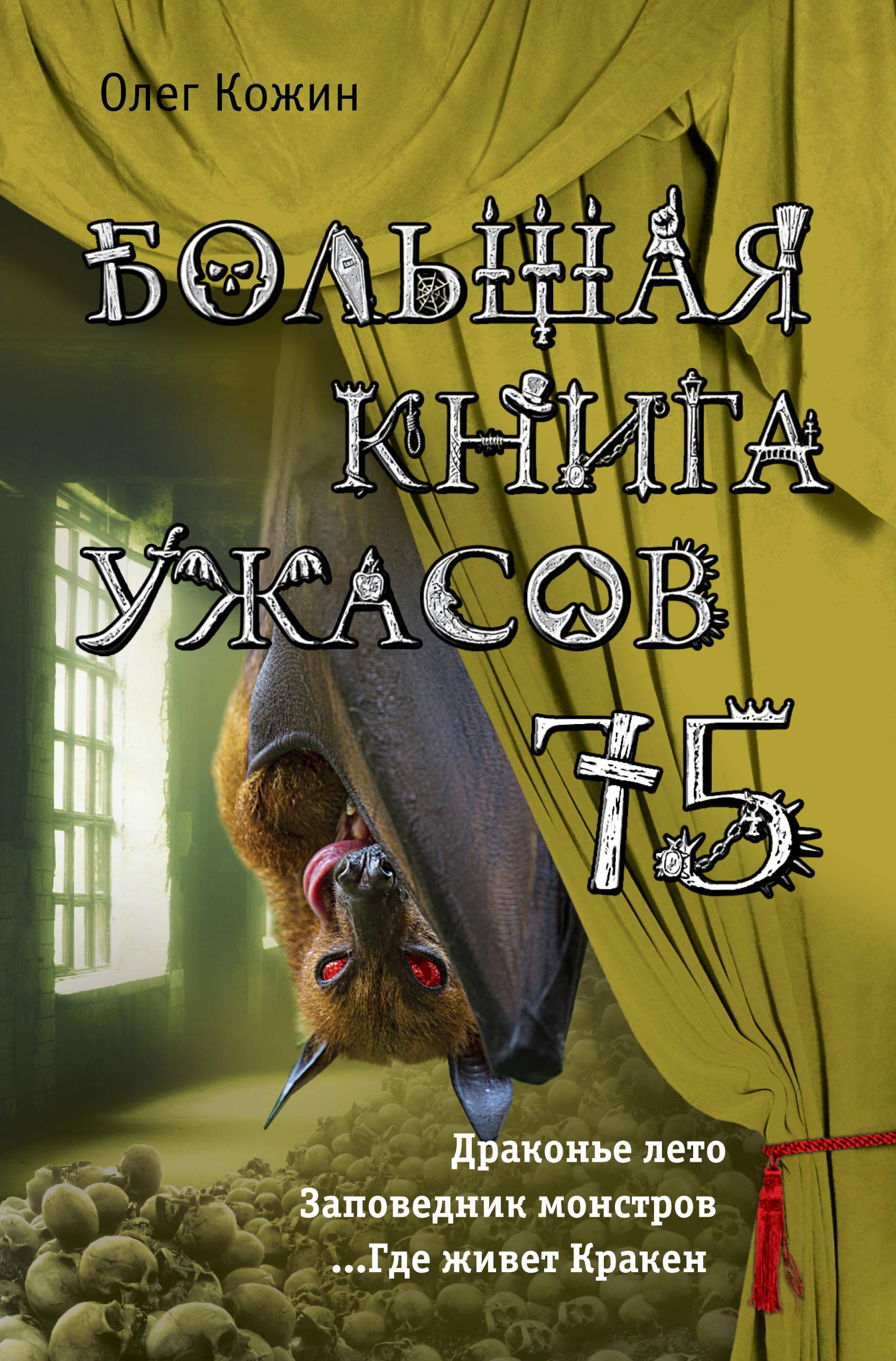 Кожин Олег Игоревич Большая книга ужасов 75 ISBN: 978-5-699-97863-2
