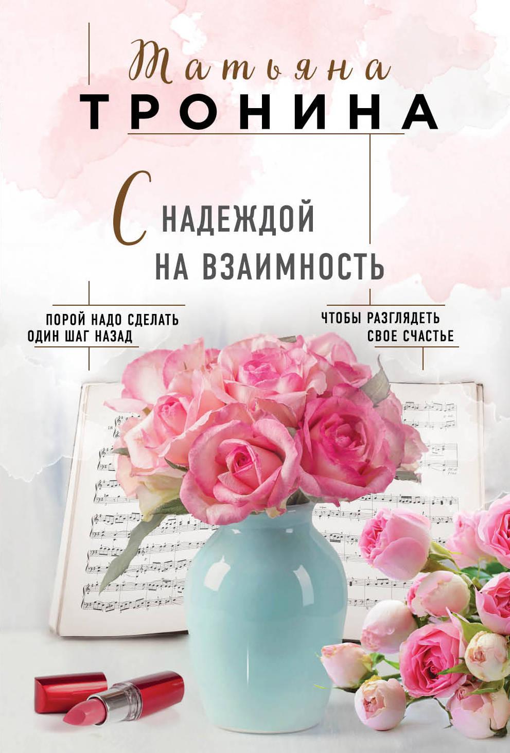 Тронина Татьяна Михайловна С надеждой на взаимность тронина татьяна михайловна нежность августовской ночи
