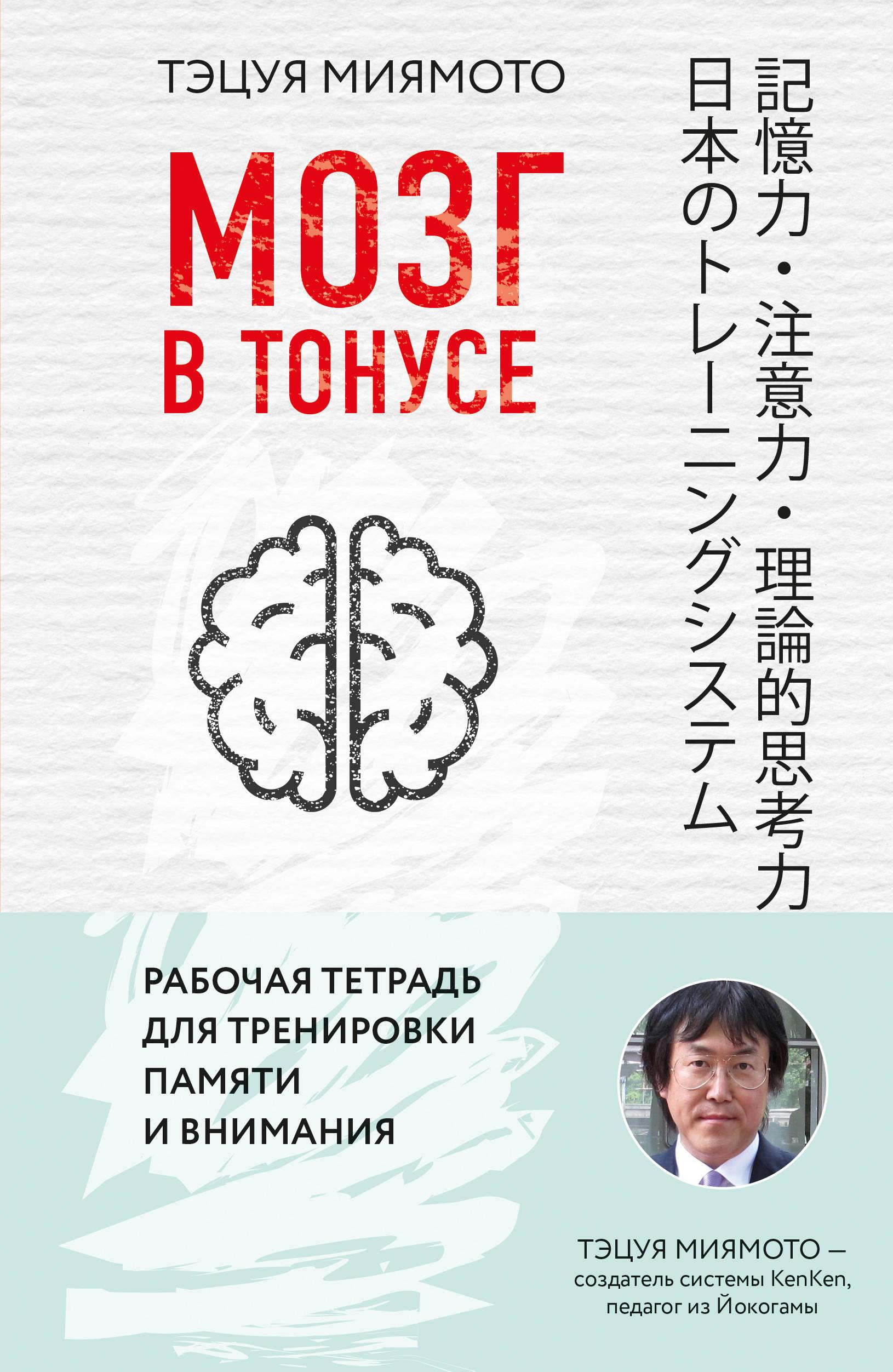 Мозг в тонусе. Рабочая тетрадь для тренировки памяти и мозга. Миямото Тэцуя
