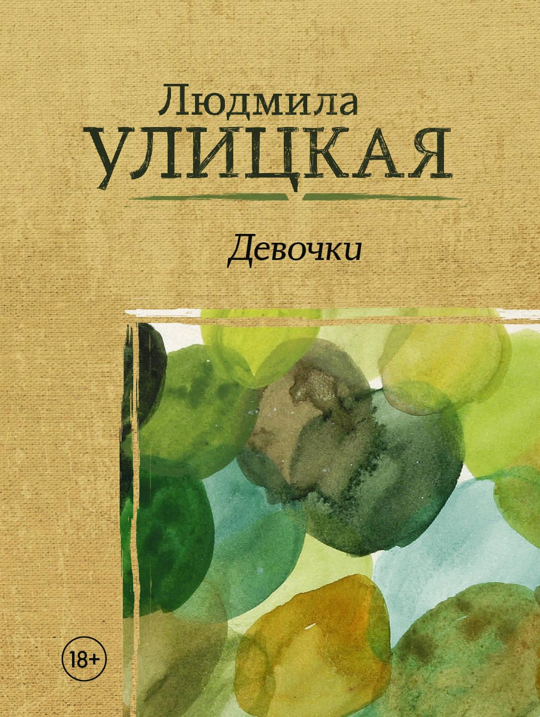Людмила Улицкая Девочки