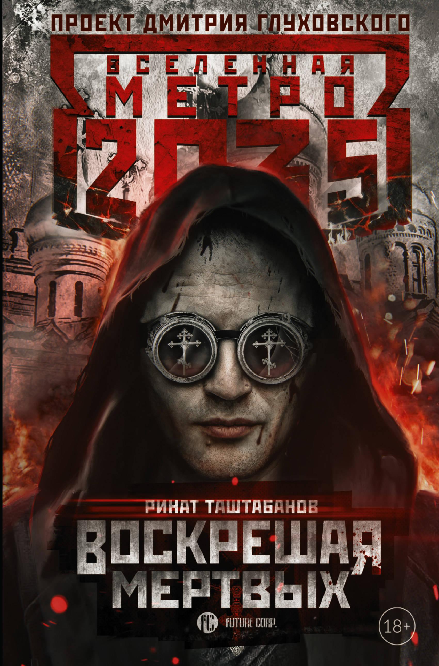 Ринат Таштабано Метро 2035. оскрешая мертых