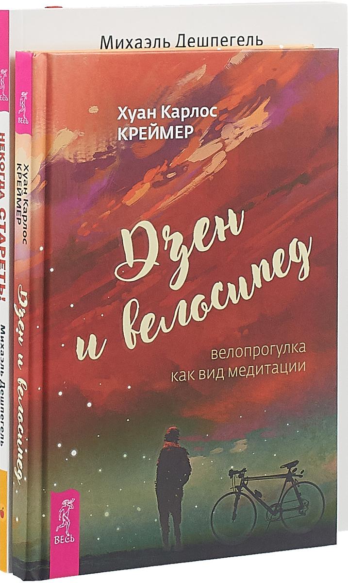 Zakazat.ru: Дзен и велосипед. Некогда стареть (комплект из 2-х книг). Креймер Хуан Карлос, Дешпегель Михаэль