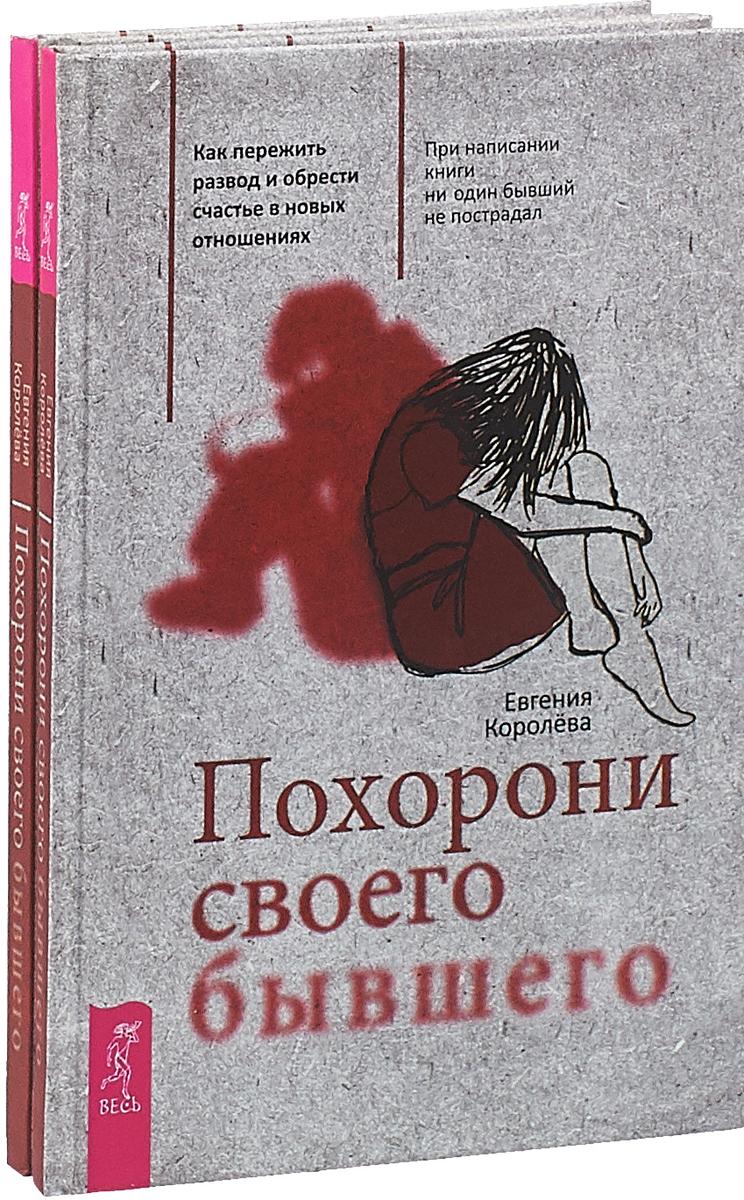 Похорони своего бывшего (комплект из 2-х книг)