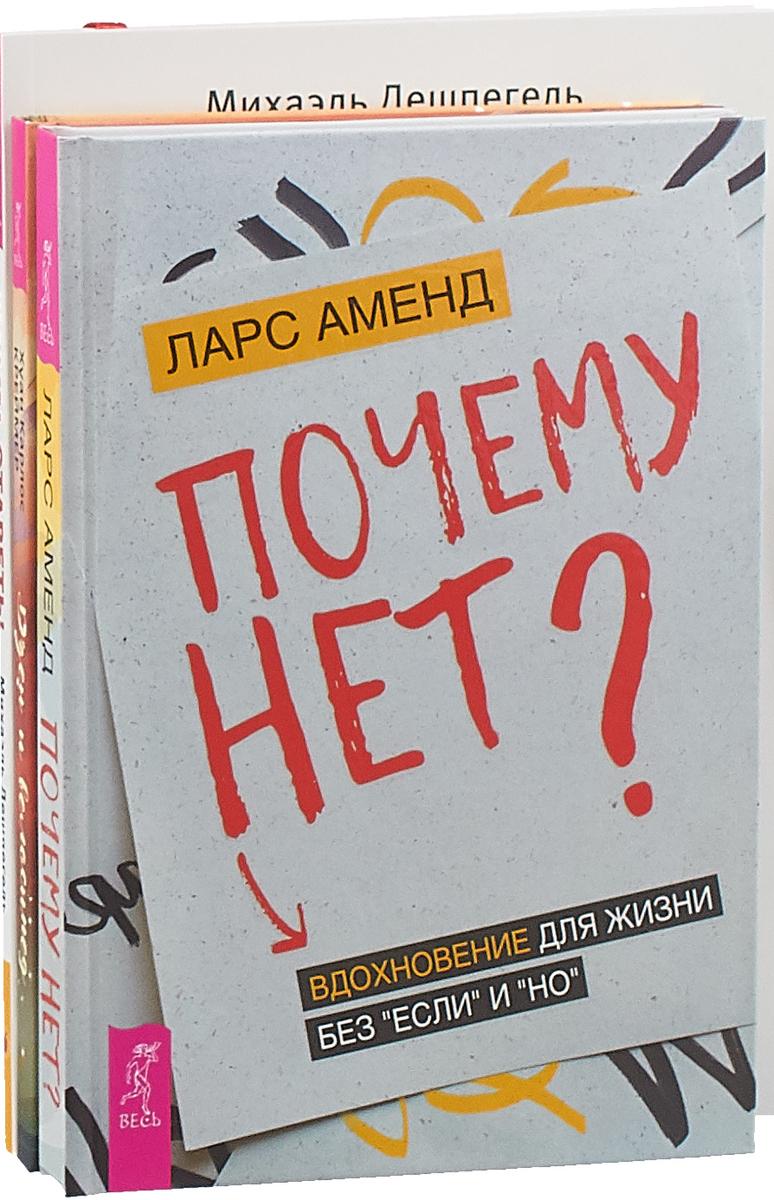 Некогда стареть! Почему нет? Дзен и велосипед (комплект из 3 книг).