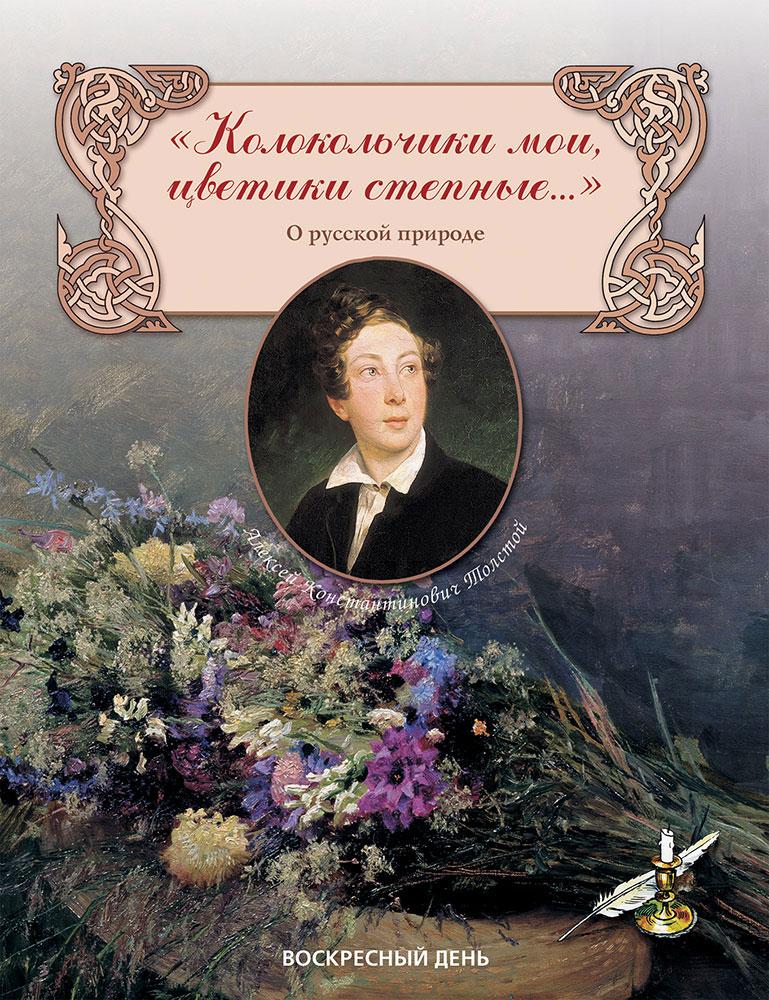 А. К. Толстой Колокольчики мои, цветики степные. Сборник стихов о русской природе фату хива возврат к природе