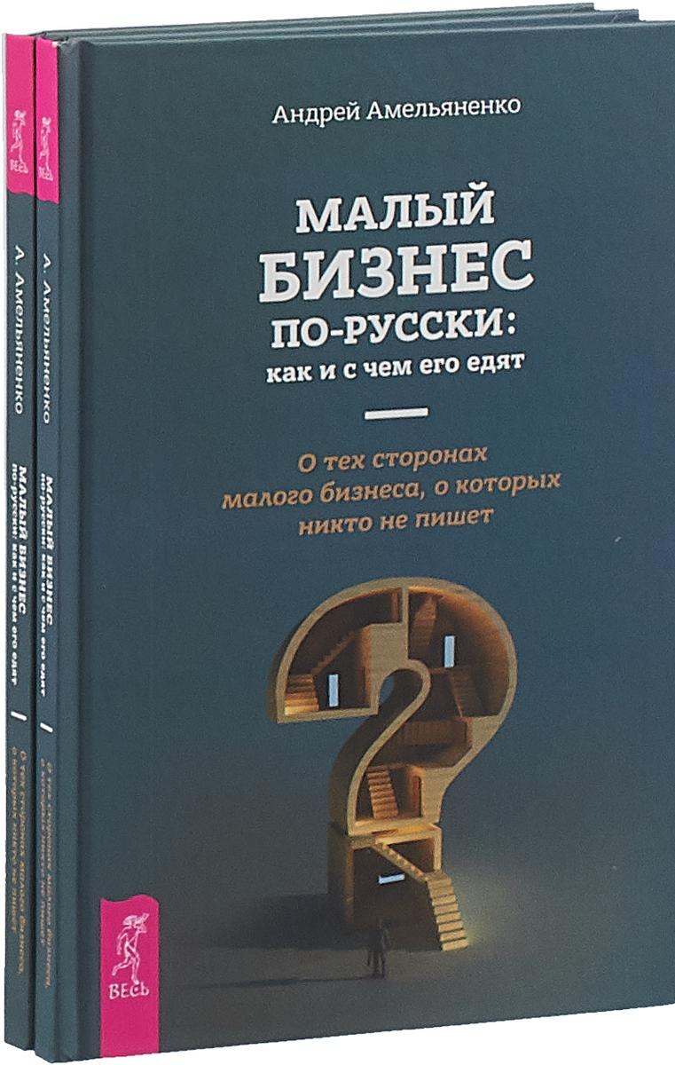 Малый бизнес по - русски. Как и счем его едят(комплект из 2-х книг)