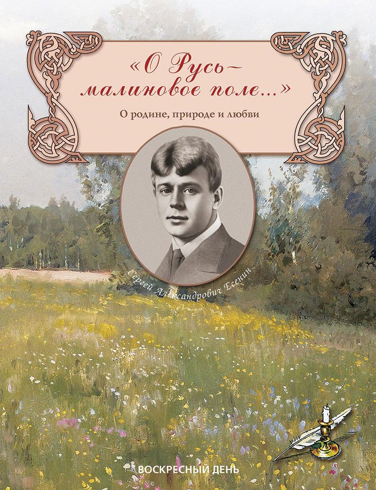 цена на С. А. Есенин О Русь - малиновое поле. Сборник стихов о родине, природе и любви