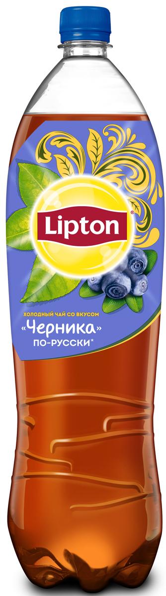 Lipton Черника холодный чай, 1,5 л lipton лимон холодный чай 0 33 л