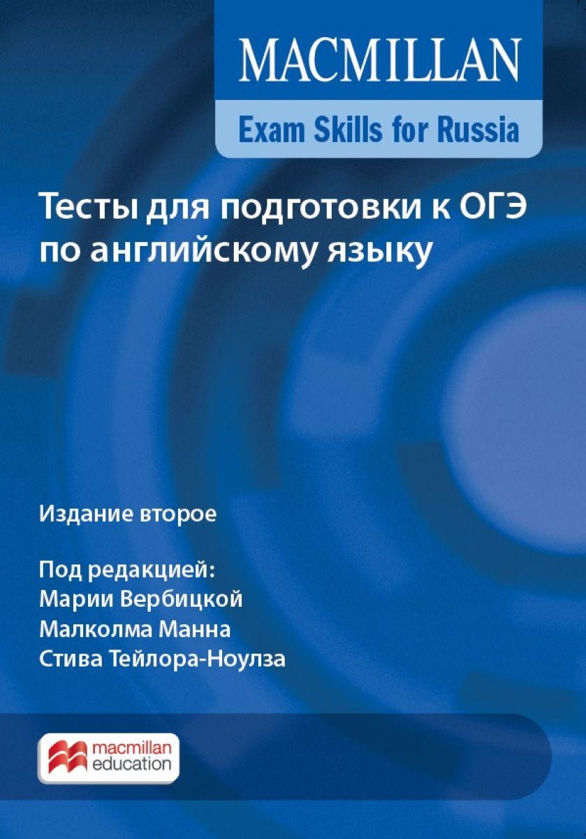 Macmillan Exam Skills for Russia: Тесты для подготовки к ОГЭ по английскому языку учебное пособие для подготовки к огэ по английскому языку говорение dvd