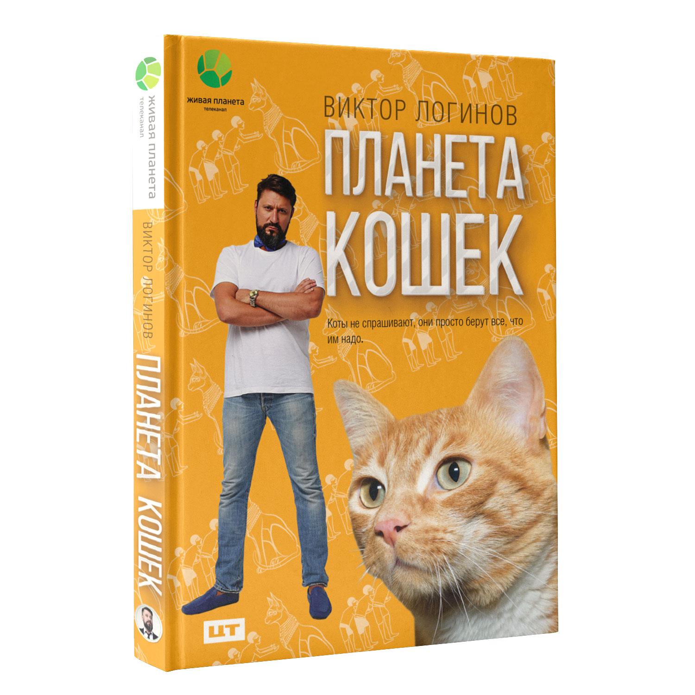 Zakazat.ru: Планета кошек. Виктор Логинов