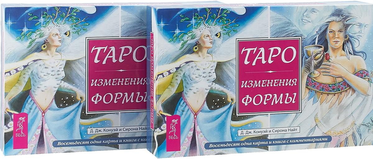 Таро Изменения Формы (комплект: 2 книги + 2 колоды карт). Д. Дж. Конуэй, Сирона Найт