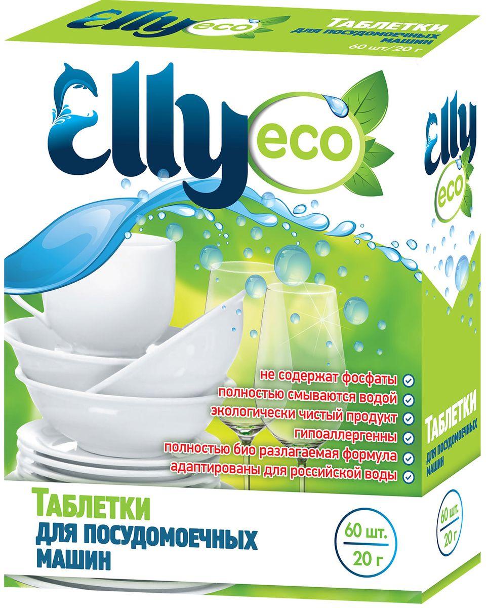 Таблетки для посудомоечных машин Elly ECO, 60 шт кеторол 10мг 20 таблетки