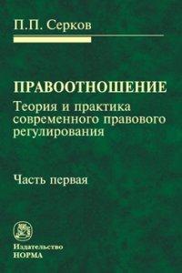 П. П. Серков Правоотношение. Теория и практика современного правового регулирования. В 2 частях. Часть 1 ISBN: 978-5-91768-941-8