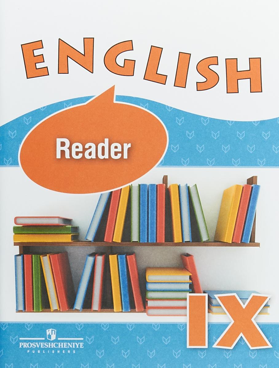 English 9: Reader / Английский язык. 9 класс. Книга для чтения, О. В. Афанасьева, И. В. Михеева
